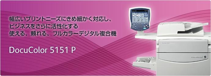 DocuColor 5151 P